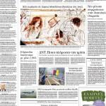 Η καινοτομία του Μπενίτο και η σκούπα της τρόικας