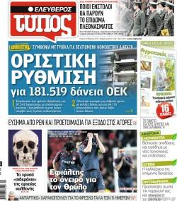 2014-03-20 ΕΤ