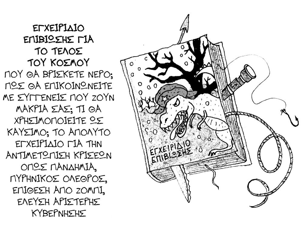 U37 Othonaiou 2