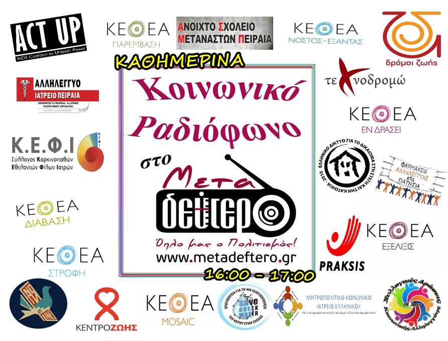 ΚΡ banneraki 1 poster