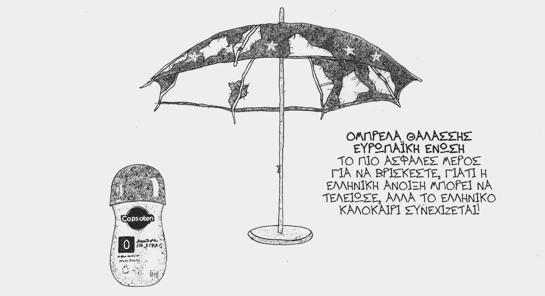 Othoneou8-15 copy