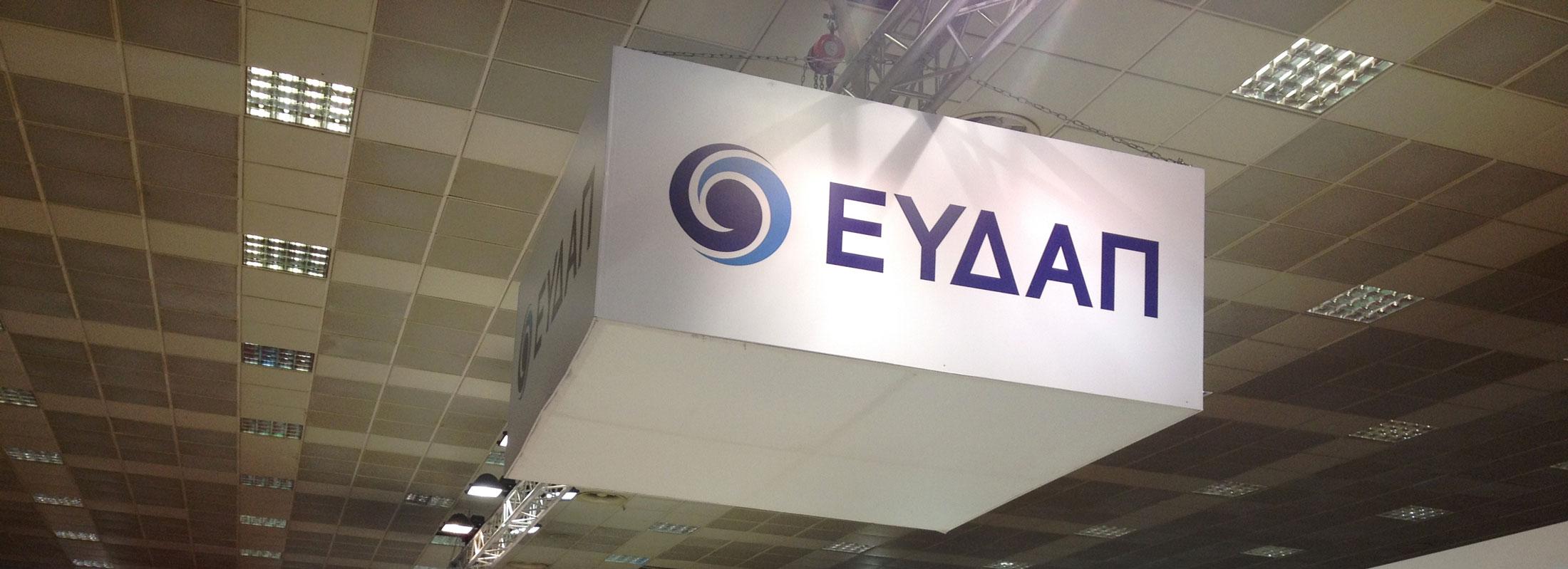 EYDAP-B-1