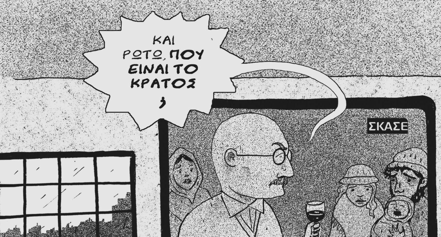 odos_krisis_81