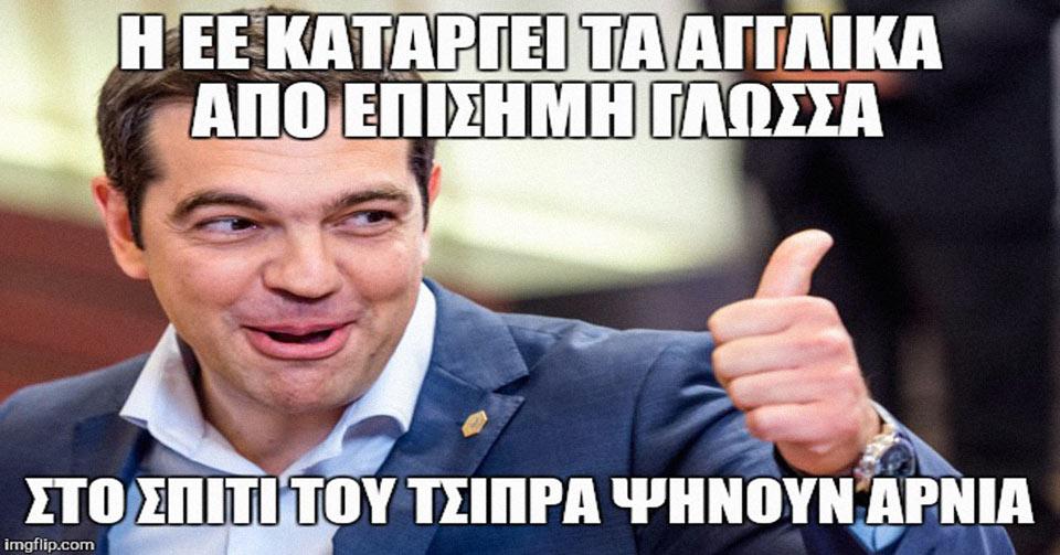Αλέξης Τσίπρας