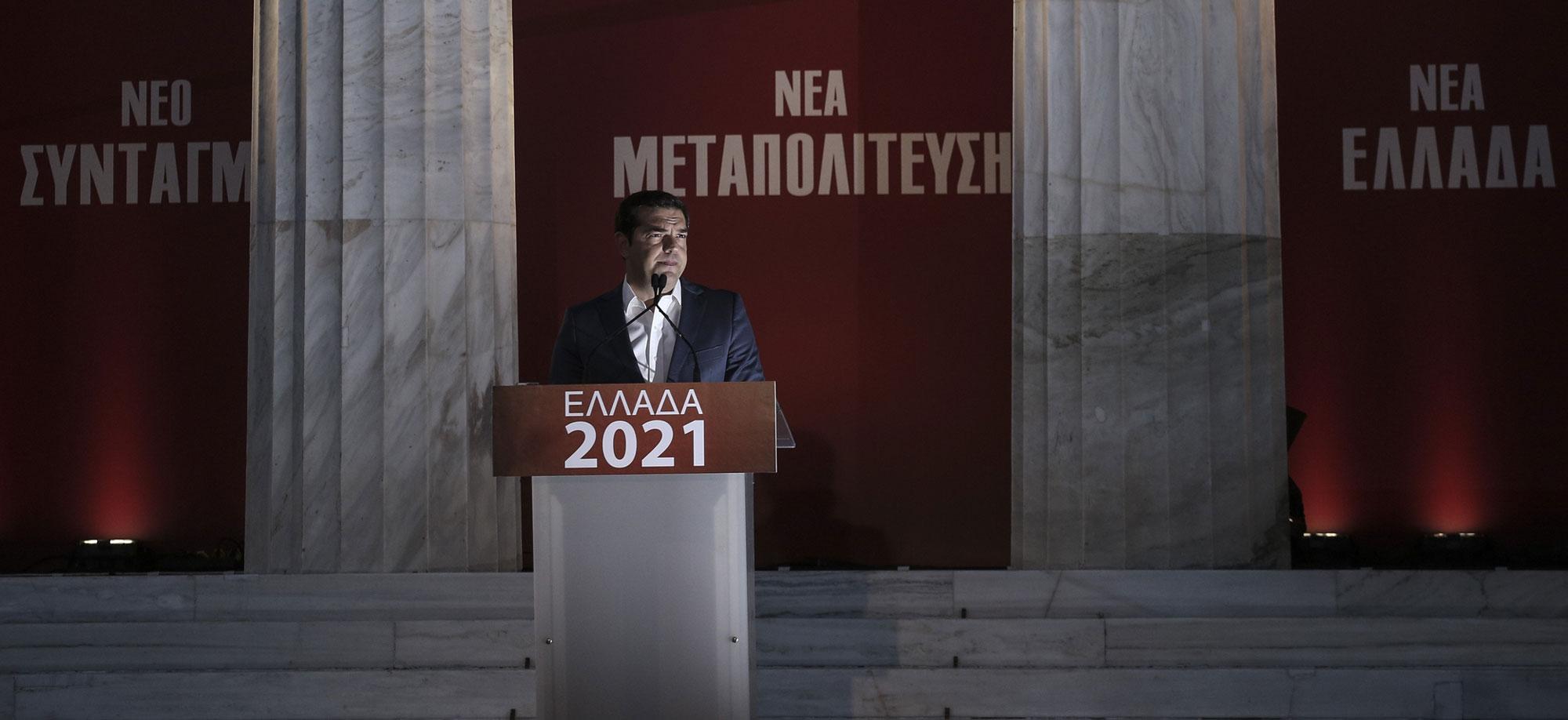 ΣΥΡΙΖΑ αναθεώρηση του Συντάγματος εκλογικός νόμος