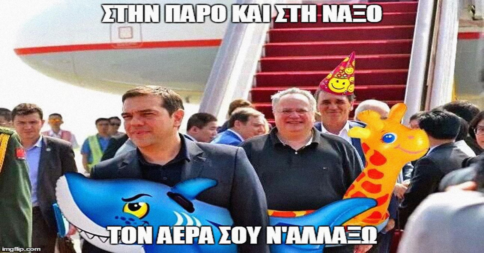 paros-naxos-meme1