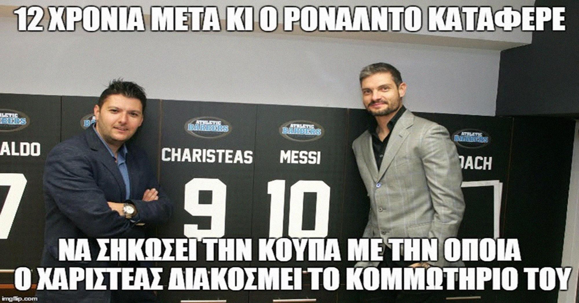 ronaldo-meme1