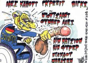 Το σκίτσο του Γ. Καλαϊτζή που καταδίκασε ο πρωθυπουργός.