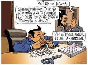Το λογοκριμένο σκίτσο του Π. Ζερβού