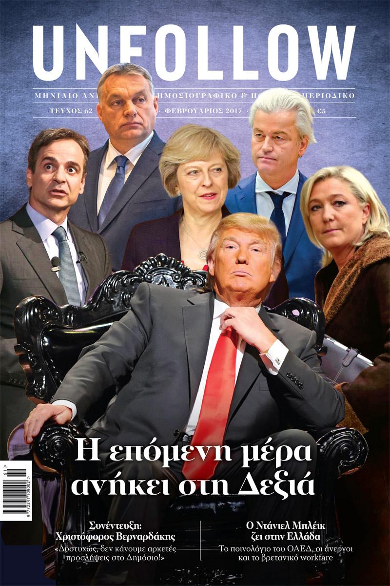 COVER_U62-Web