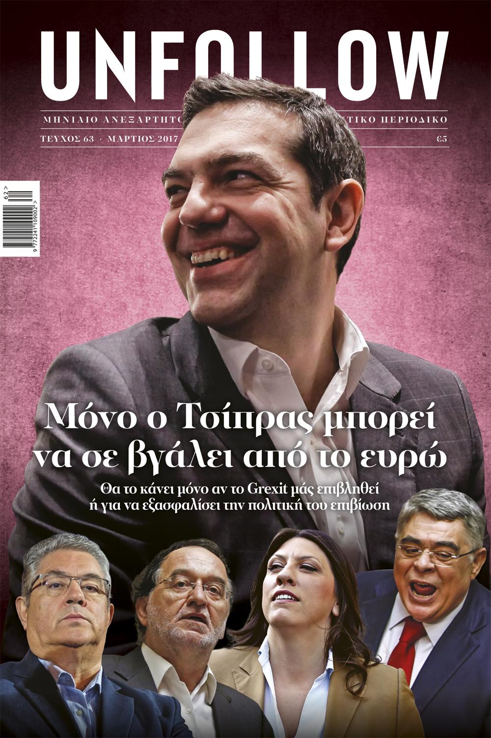 COVER_U63