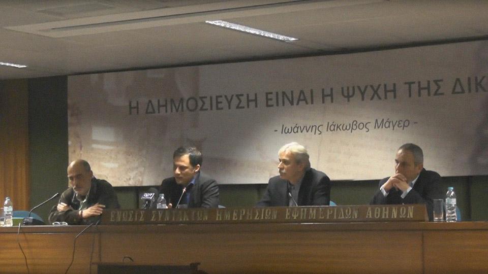Από αριστερά, Γιάννης Καλαμπόκης, Άρης Βασιλόπουλος, Γιώργος Κατερίνης, Γιώργος Πάνος, στη σημερινή συνέντευξη Τύπου στην ΕΣΗΕΑ