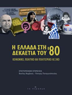 greece_80s