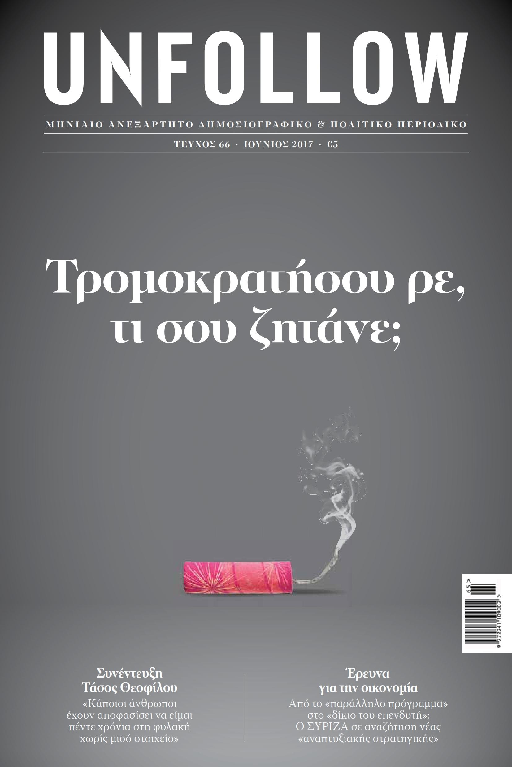 U66_cover