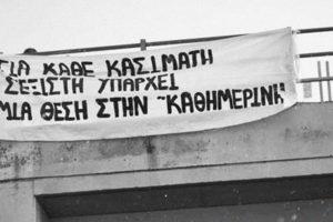 kasimatis21