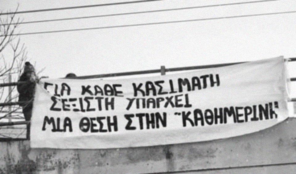 kasimatis22