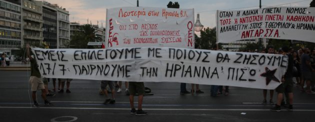 Συγκέντρωση αλληλεγγύης για την Ηριάννα στην Αθηνα, 14 Ιουλίου 2017. Φωτογραφία: Άρης Οικονόμου / SOOC