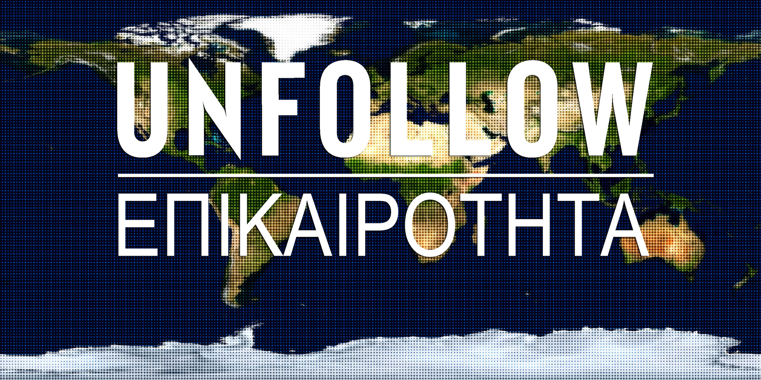 unfollow-news