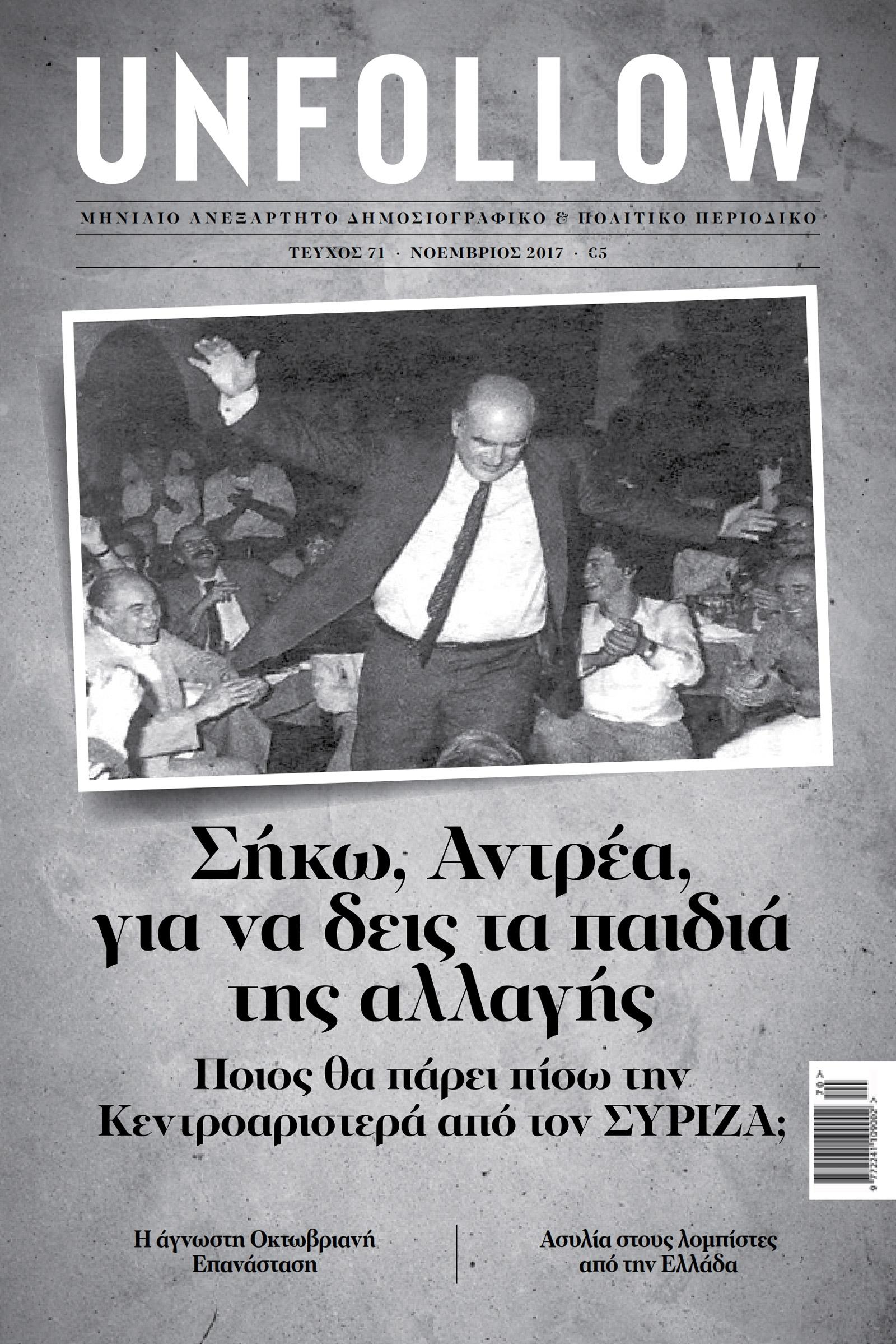 U71_COVER