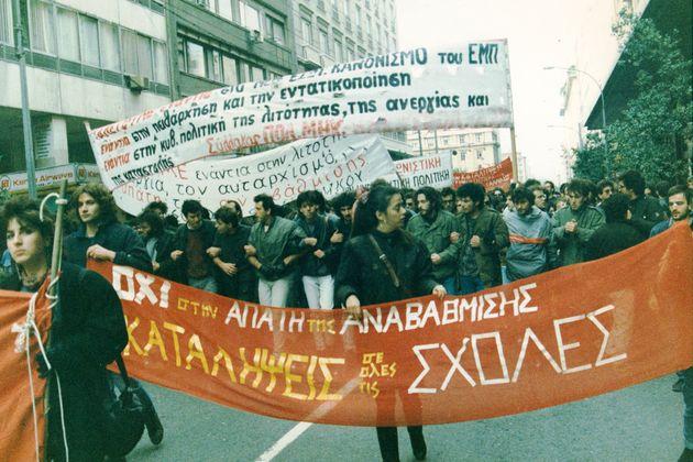 foititikes_diadiloseis-1987