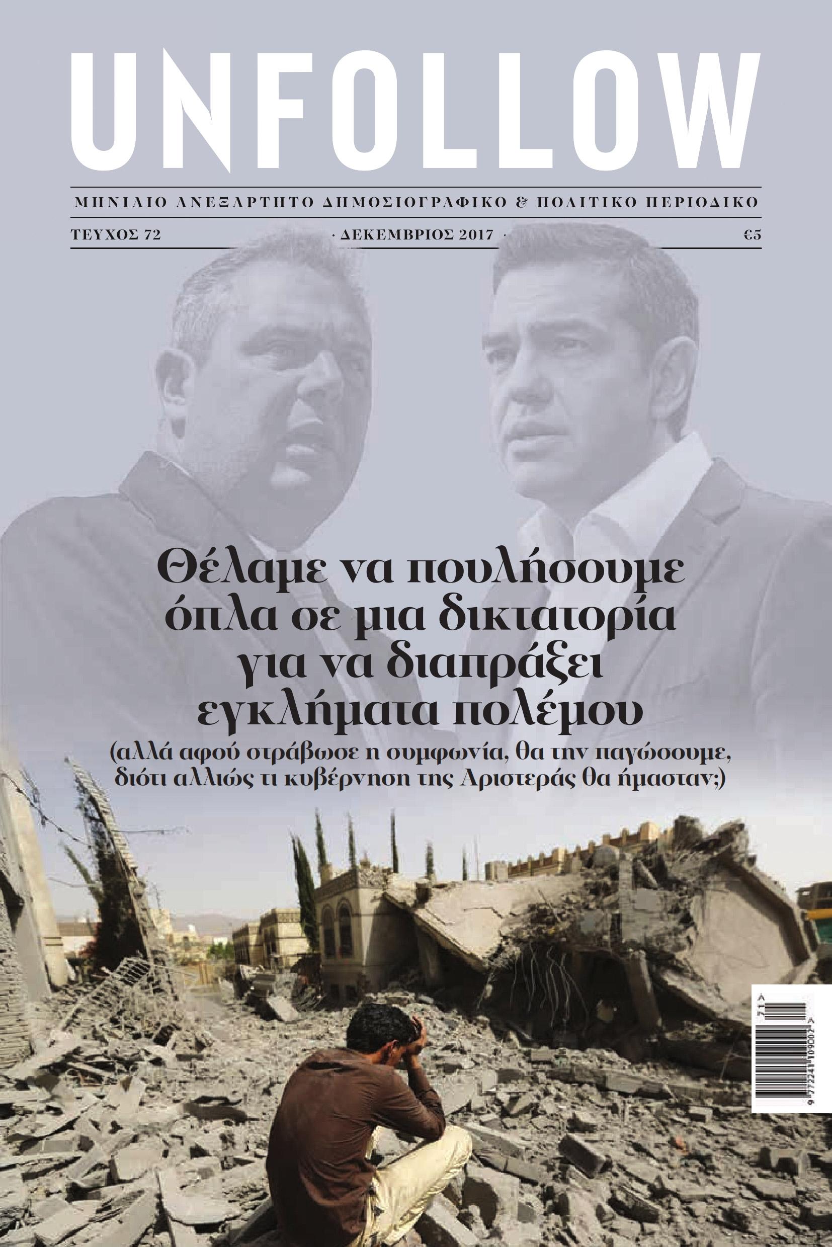 U72_COVER