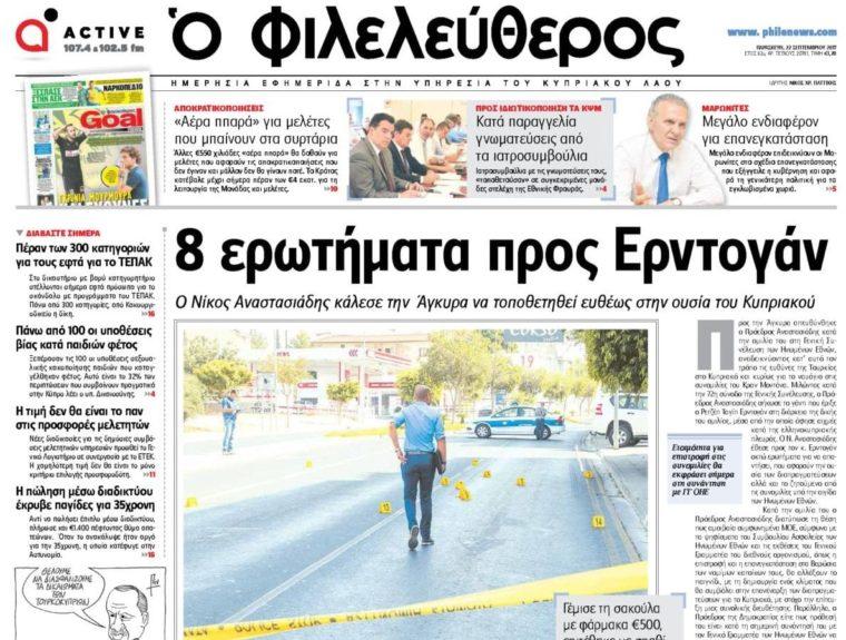 Παλαιότερο πρωτοσέλιδο του «Φιλελεύθερου» Κύπρου