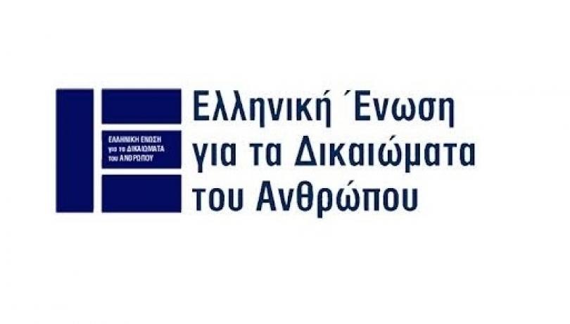 Η ΕΕΔΑ για την κατάσταση του συστήματος υποδοχής και ασύλου στη χώρα