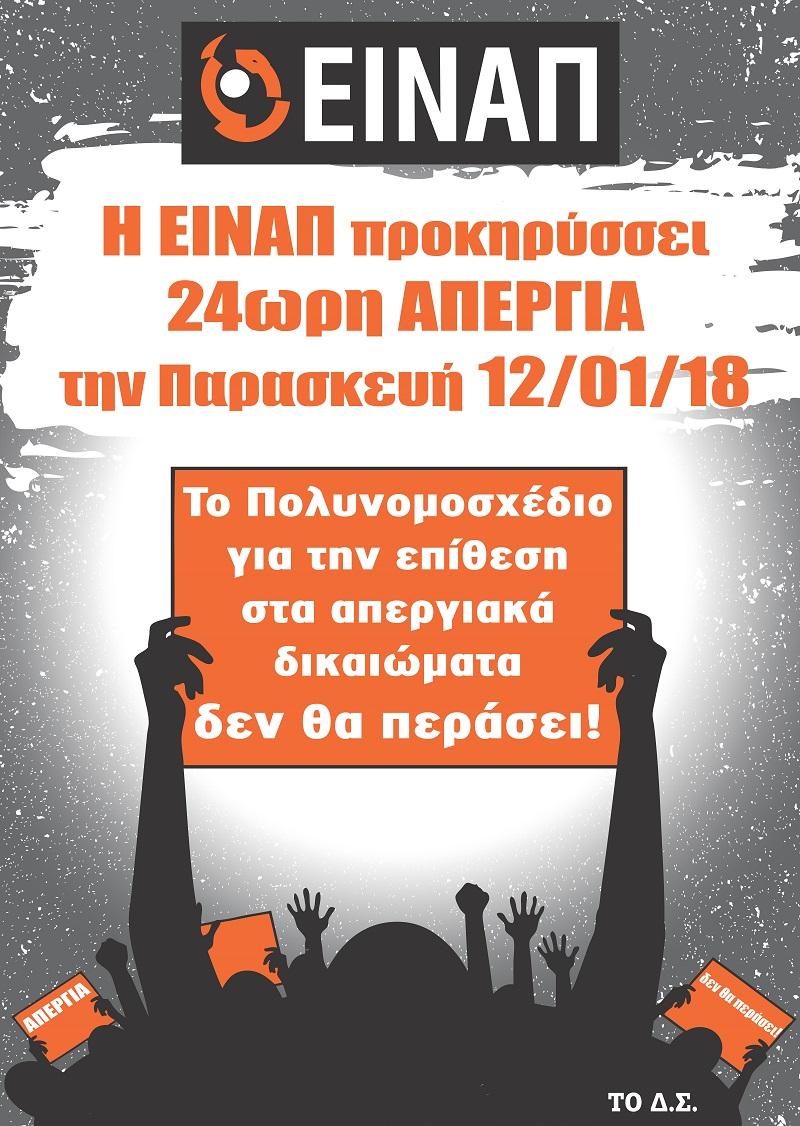 EINAP12118