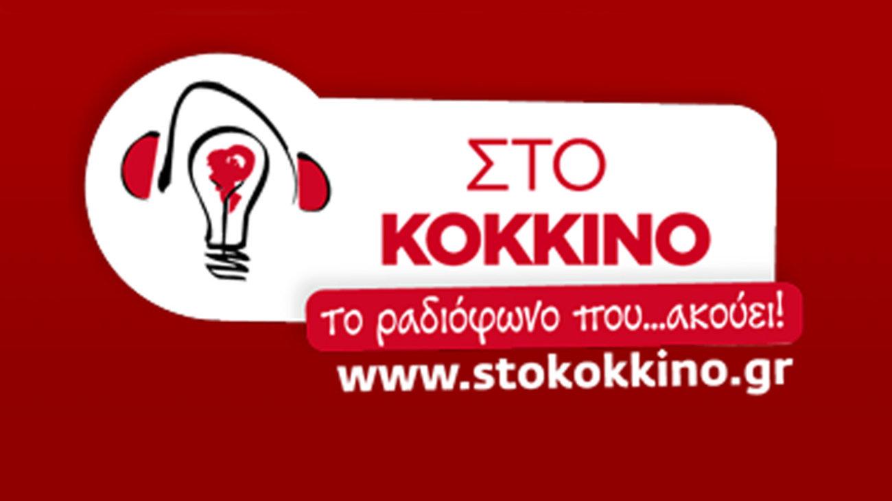 Στάσεις εργασίας των εργαζομένων του ραδιοσταθμού «Στο Κόκκινο»