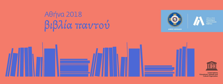 Athens2018