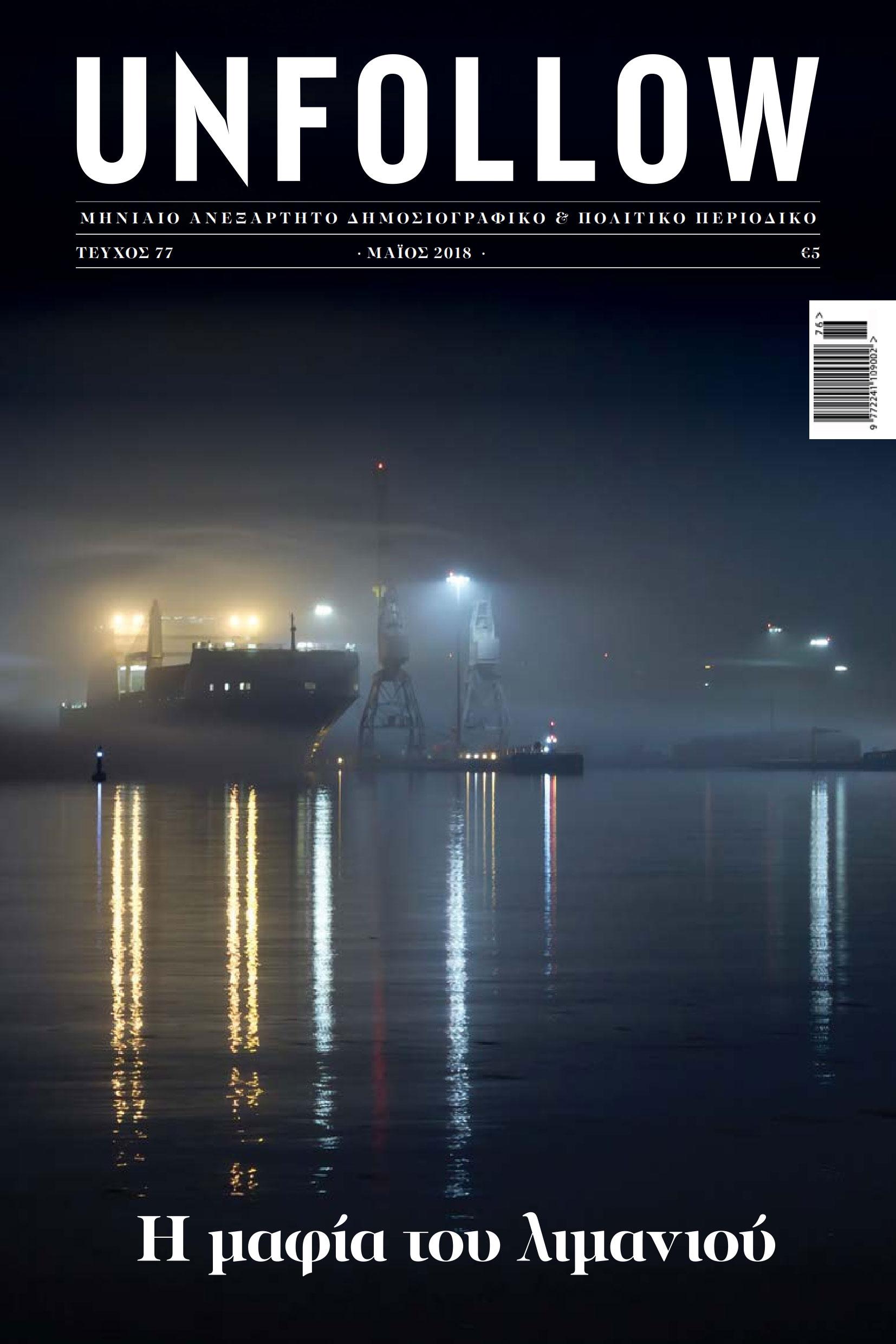 U77_COVER
